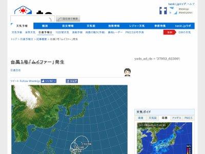台風 1号 ムイファーに関連した画像-02