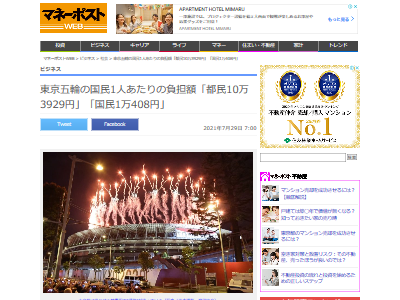 オリンピック 負担 税金 国民 東京五輪 スポーツに関連した画像-02