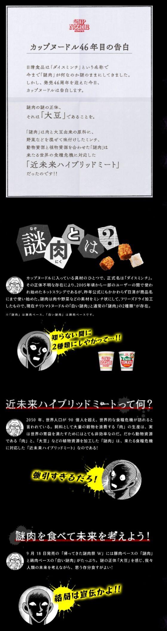 名探偵コナン カップヌードル 謎肉 大豆に関連した画像-04