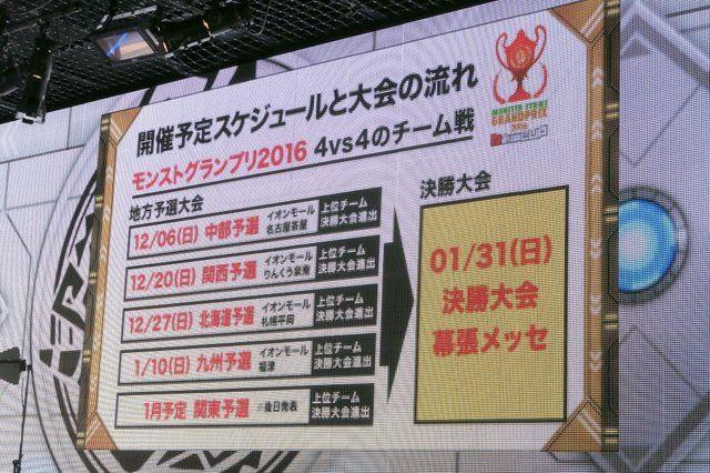 モンスト モンスターストライク 大会 日本一 賞金 当会議 ミクシィ モンストグランプリに関連した画像-04