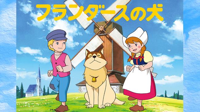 ジョイサウンド フランダースの犬 無料配信 1話+最終話 鬼畜に関連した画像-01