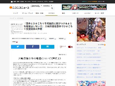 川崎殺傷事件ひきこもり報道声明に関連した画像-02
