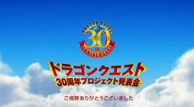 ドラゴンクエスト ドラクエ 30周年に関連した画像-01