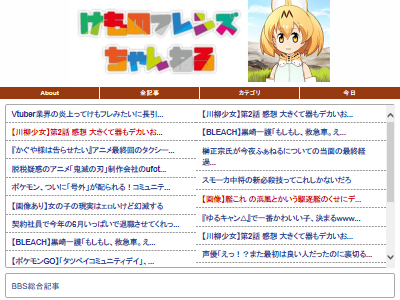 けものフレンズ2 けものフレンズちゃんねる まとめサイト DDoS AGN 加藤英治に関連した画像-04