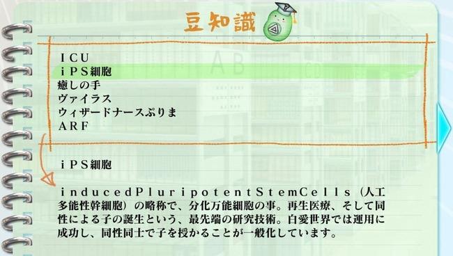 白衣性愛情依存症 百合ゲー 妊娠 iPS細胞に関連した画像-03