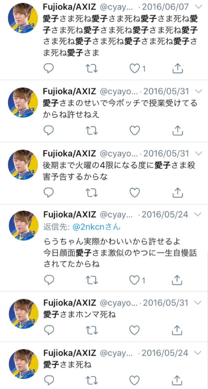 プロゲーマー Fujioka  AXIZ アクシズ eスポーツ 日本テレビ 発言 ツイートに関連した画像-06