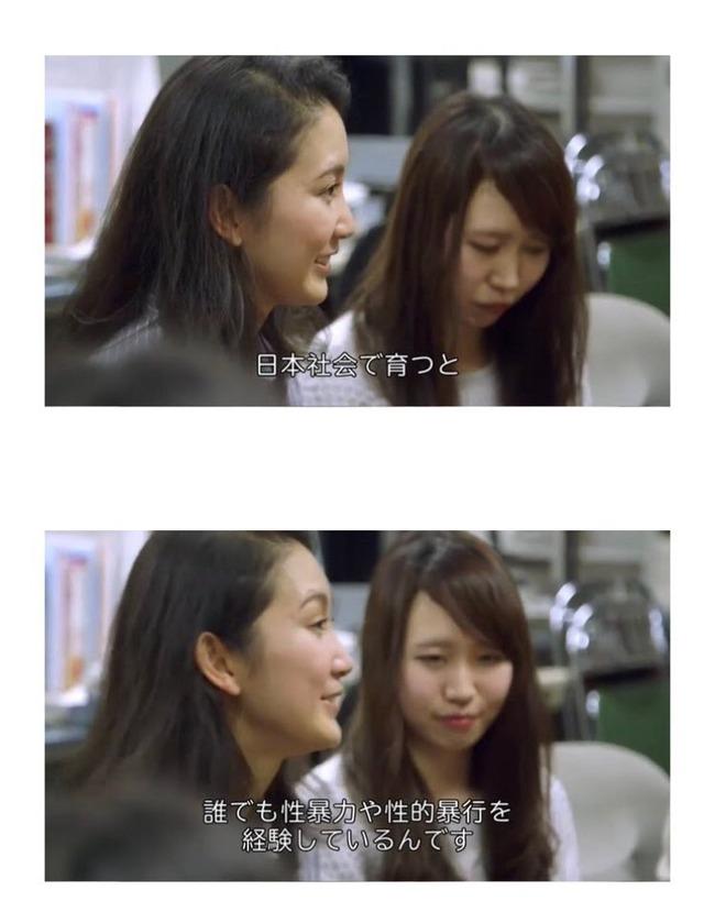 伊藤詩織 高校生 痴漢 性被害 電車 BBC 海外に関連した画像-04