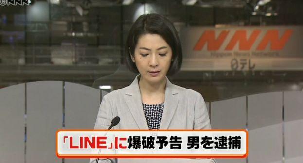 ツムツム 逮捕 LINE 爆破予告に関連した画像-01