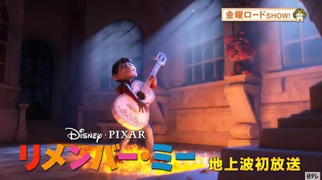 リメンバー・ミー ディズニー ピクサーに関連した画像-01