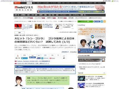 シン・ゴジラ 被害額 岐阜県に関連した画像-02