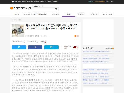 日本人ワンボックスカー乗る疑問に関連した画像-02