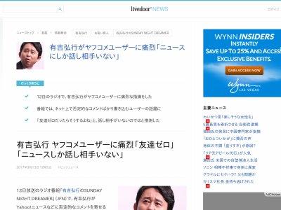 有吉弘行 ニュース 批判 ネット 毒舌に関連した画像-02