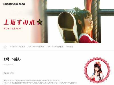 上坂すみれ すみぺ 声優 ツイッター 休止 ブログに関連した画像-02