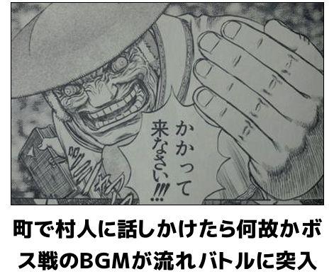 星野源 恋 アレンジ ドラクエ RPG 住民 ボス戦に関連した画像-01