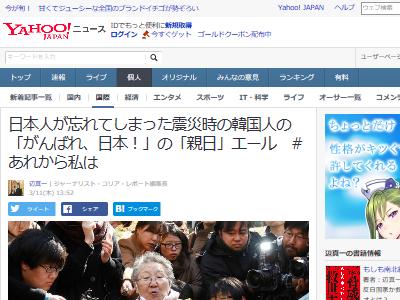 韓国 東日本大震災 捏造 歴史修正に関連した画像-02