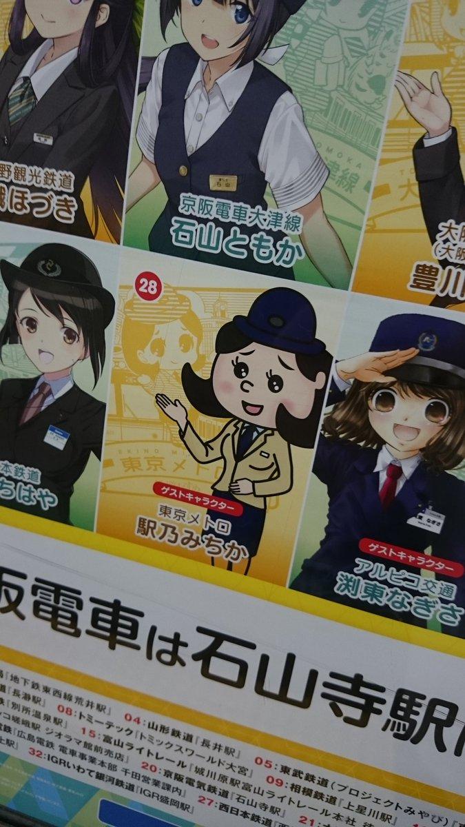 駅乃みちかに関連した画像-04