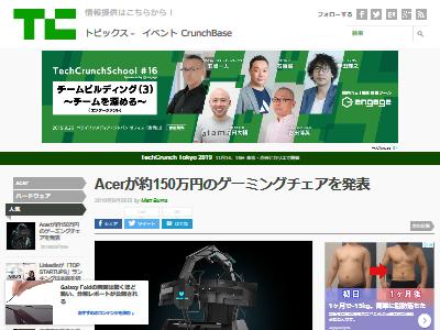 ゲーミングチェア 150万円 中二病に関連した画像-02