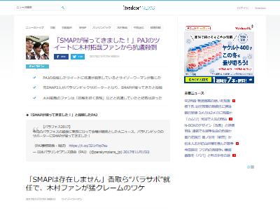 SMAP帰ってきた謝罪に関連した画像-02