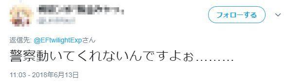 ツイッター 財布 盗難事件 犯人 出会い厨 梅田 解決に関連した画像-05