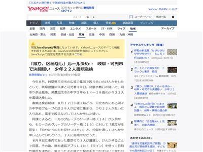 決闘 書類送検 ルール LINEに関連した画像-02