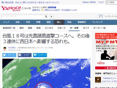 台風 18号 3連休 九州に関連した画像-02