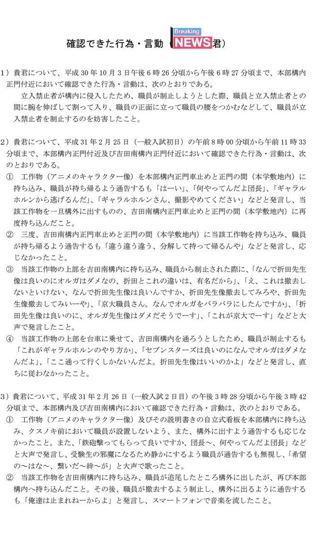鉄血のオルフェンズ ガンダム オルガ 京大生 京大 処分 大学 停学に関連した画像-04