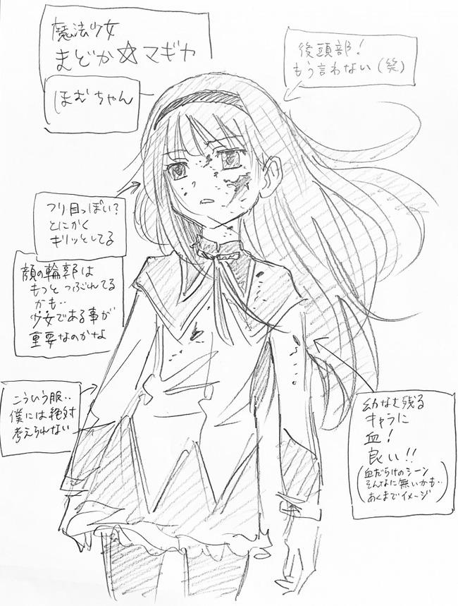 渡辺潤 ヤクザ漫画 萌え絵 萌キャラに関連した画像-02