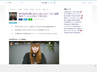 しょこたん 中川翔子 ストーカー 被害 YouTube 告白に関連した画像-02
