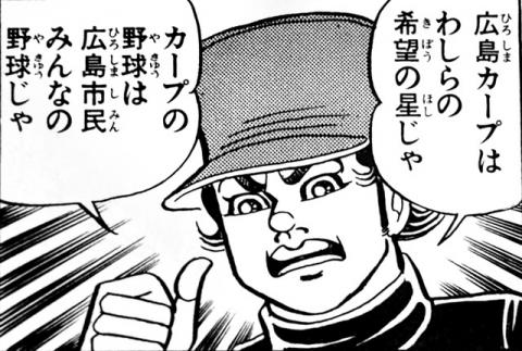 野球 中日 広島 観客 野次 原爆に関連した画像-01