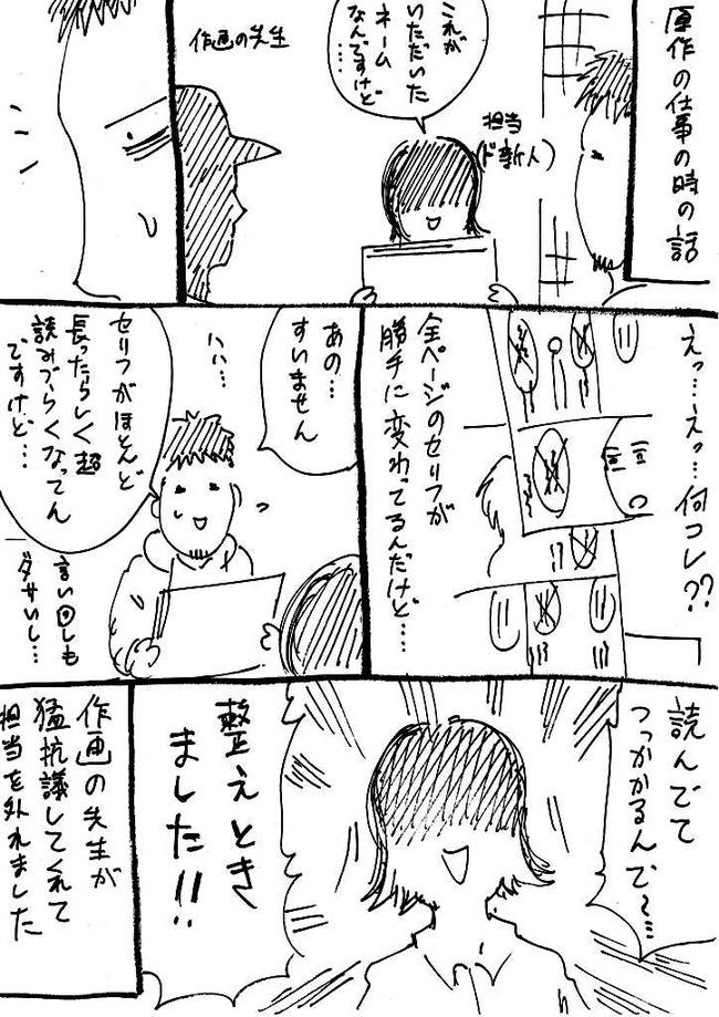 編集 漫画家 実録 酷いに関連した画像-02