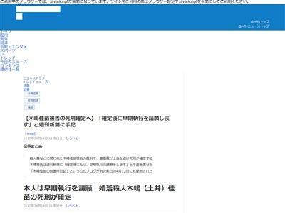 木嶋佳苗被告 死刑 魔性のブス 獄中結婚に関連した画像-04