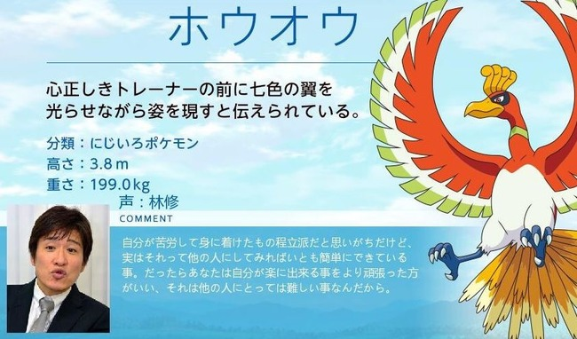 ポケモン 声優 林修 デマ ツイッター 拡散 なんJ コラに関連した画像-03