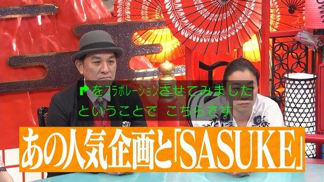SASUKE サスケ 池の水 水曜日のダウンタウンに関連した画像-02