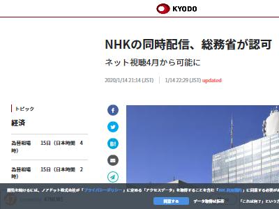 NHK ネット配信 常時同時配信 総務省 認可に関連した画像-02