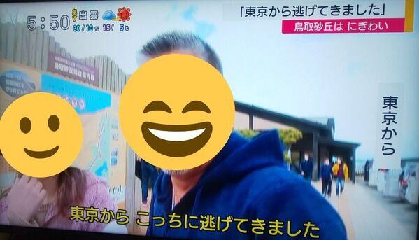 【絶望】「東京から逃げてきました」鳥取へ避難する人が急増、旅行者で溢れ返ってしまう
