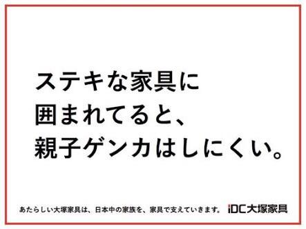 大塚家具 キャッチコピー 親子喧嘩 社長 秀逸に関連した画像-02