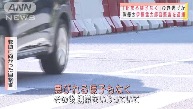 伊藤健太郎 ひき逃げ 逮捕 救護活動 スマホ クズに関連した画像-07