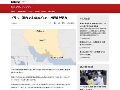 イラン アメリカ無人偵察機 撃墜に関連した画像-03