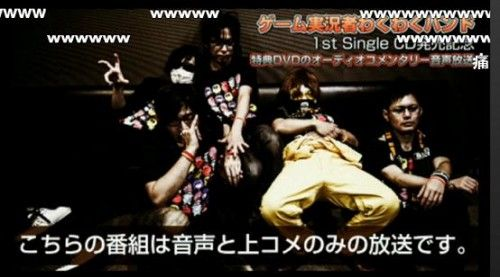 ゲーム実況者 わくわくバンド CD バンド 解散 ライブ ツアーに関連した画像-01