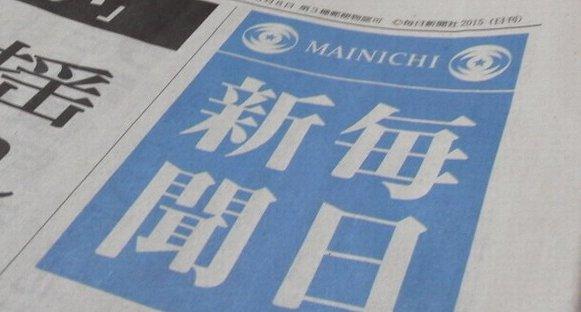 毎日新聞 米軍 抗議文 フェイクニュース 捏造に関連した画像-01