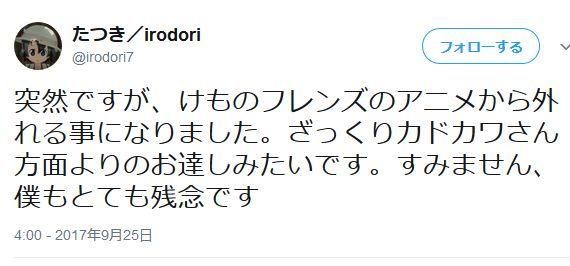 けものフレンズ けもフレ 騒動 たつき 監督 コンプライアンス KADOKAWA カドカワに関連した画像-01