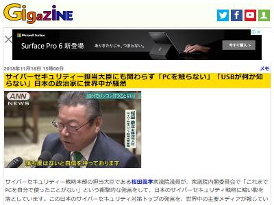 桜田義孝 サイバーセキュリティ担当大臣 五輪担当大臣に関連した画像-02