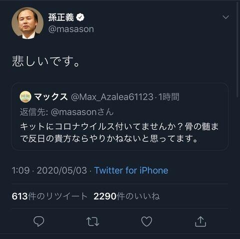 孫正義 ネトウヨ 暴言に関連した画像-02