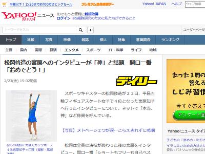 フィギュアスケート 女子 SP 宮原知子 松岡修造 インタビューに関連した画像-02