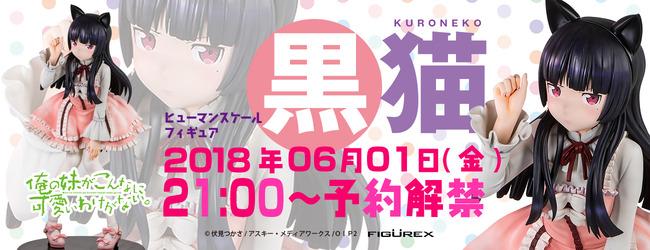 等身大フィギュア 展示会 秋葉原 フィギュレックスに関連した画像-08