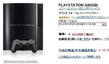Amazon PS3(60GB)