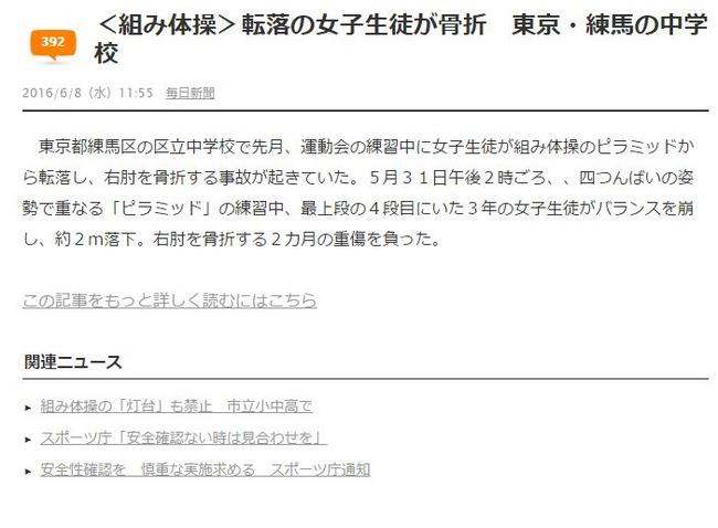 組体操 転落 骨折 東京 練馬 中学校に関連した画像-02