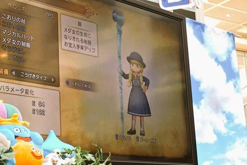 ドラゴンクエスト11 ドラクエ11 PS4 3DS バージョン 特徴 比較 違いに関連した画像-08