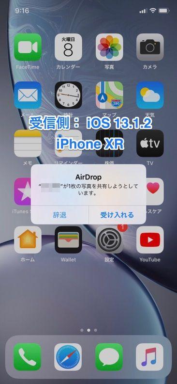 AirDrop iOS13 痴漢に関連した画像-03