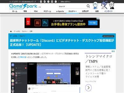 ボイスチャット Discord ビデオチャット デスクトップ配信 スカイプ Skypeに関連した画像-02